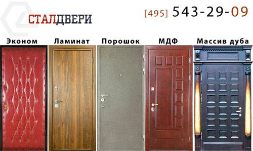 железные двери эконом класса в домодедово